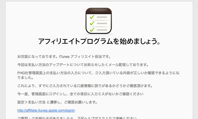 phishing_mail_2014-06-06_18_23_07