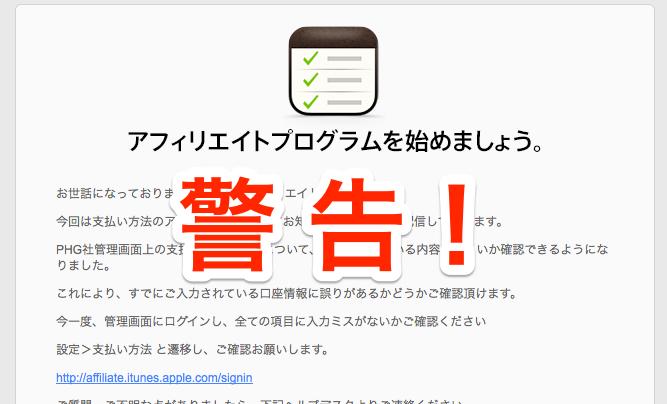 「iTunes アフィリエイトプログラム: 支払い方法の設定について」というメールはフィッシングメールだったのに気付かずクリックしてしまった