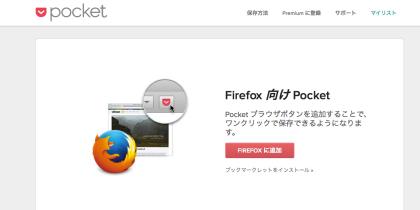 pocket_2014-06-05_23_59_29