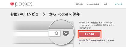 pocket__2014-06-06_1_37_17