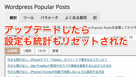 今さら聞けない、人気記事一覧を表示するWordPressのプラグイン「WordPress Popular Posts」をアップデートしたら設定も統計もリセットされた【状況報告】