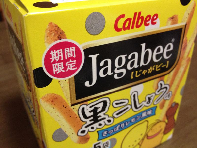カルビーの期間限定「Jagabee(じゃがビー) 黒こしょう味〜さっぱりレモン風味」を食べてみたら、確かにさっぱりレモンだった