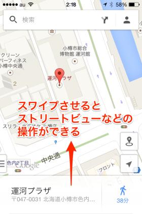 Google Maps_2014-08-02_02_18_25
