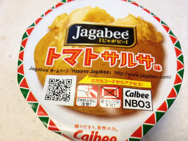 カルビーの期間限定「Jagabee(じゃがビー) トマトサルサ味」を食べてみたら、なるほど酸味が効いたトマト味はなかなかスパイシー