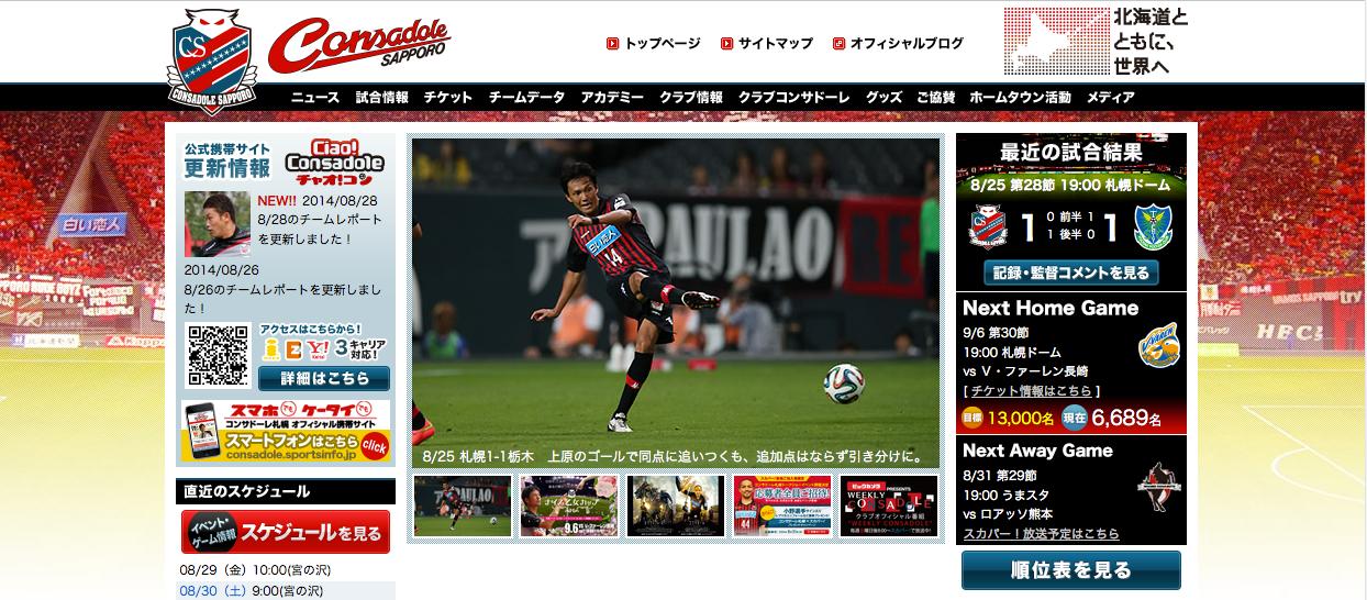 コンサドーレ札幌が成績不振で財前監督を解任、後任には元愛媛FC監督のバルバリッチ氏