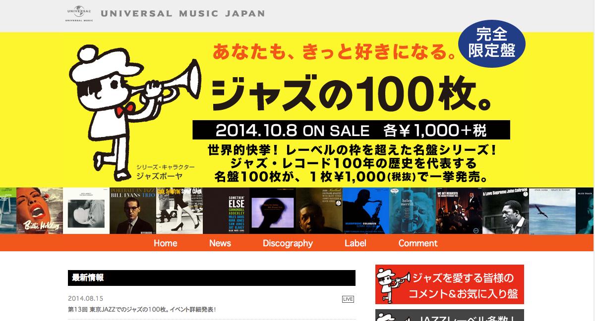ジャズ・レコード100年の歴史を代表する名盤100枚を「ジャズの100枚。」シリーズで一挙発売するというニュース