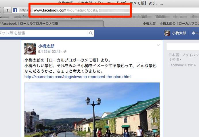 Facebook_URL_2014-09-29_1_44_28