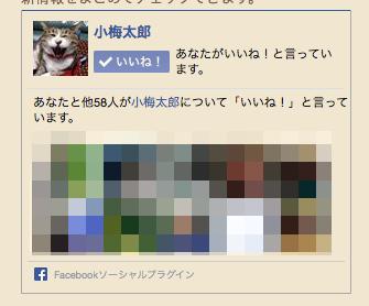 Like Box_2014-09-09_18_06_37