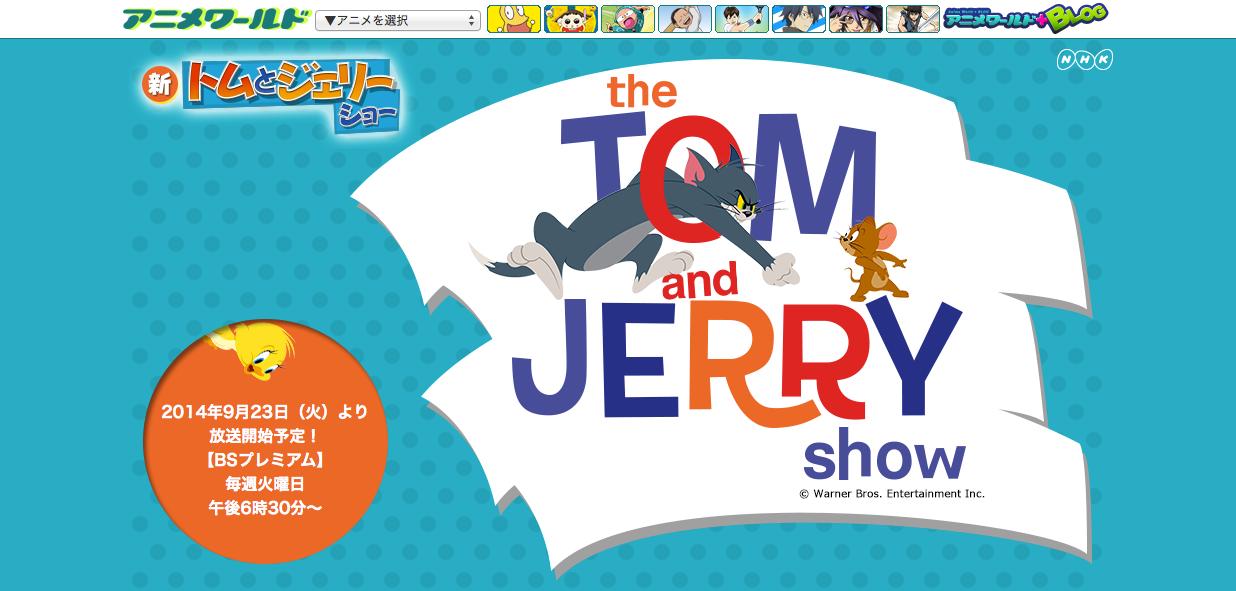 トムとジェリーの最新作の放送がNHK-BSプレミアムで始まってます
