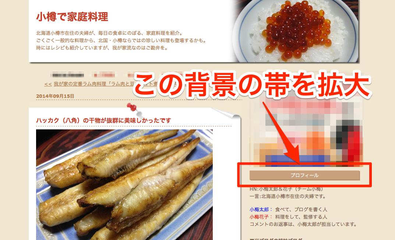 今さら聞けない、背景画像の拡大方法〜Seesaaブログのテーマ「シンプル:茶色:右」のサイドバーのタイトルバックの帯画像の横幅を広げたい