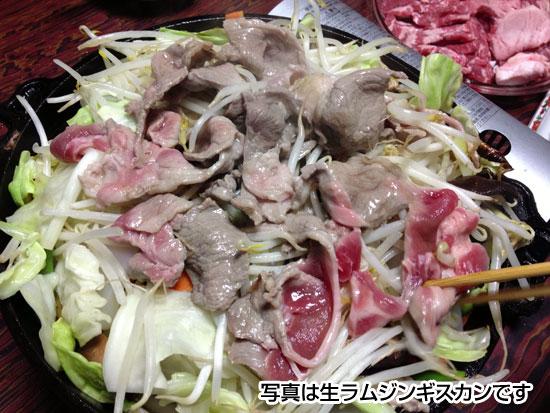 羊肉輸入価格高騰で松尾ジンギスカンも値上げのニュース