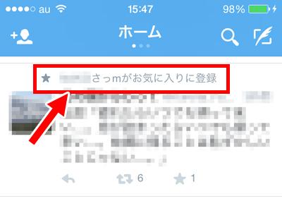 ん?iPhoneでTwitterのタイムラインに表示される「○○さっmがお気に入りに登録」って何?
