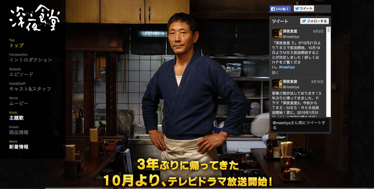 深夜に心にもお腹にもしみるテレビドラマ「深夜食堂」の新シリーズが10月より放送開始