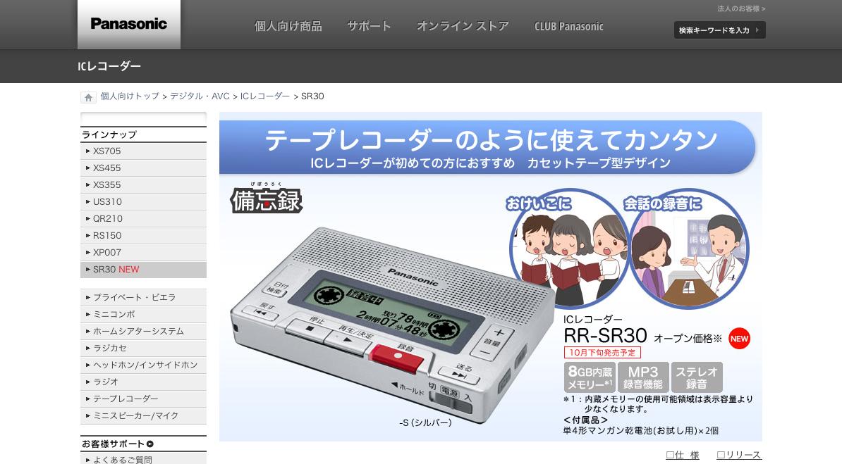 外観がカセットテープにそっくりなデザインのICレコーダーをパナソニックが発売するというニュース