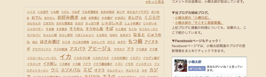 AdSense of Seesaa_2014-10-03_21_52_32