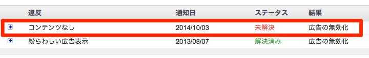 AdSense of Seesaa_2014-10-04_11_53_30