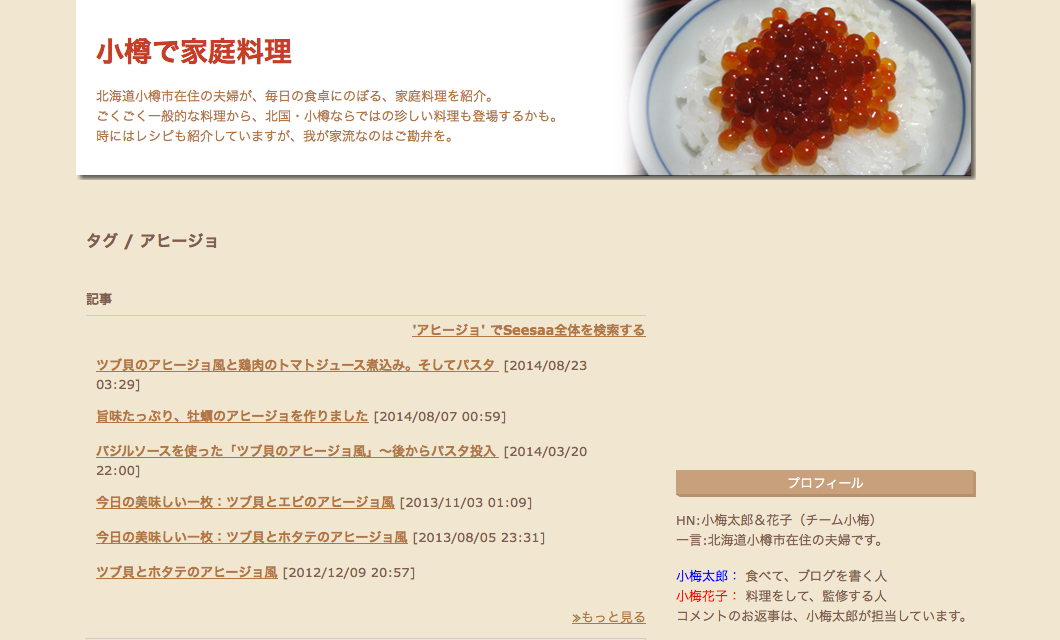 AdSense of Seesaa_2014-10-04_11_55_07