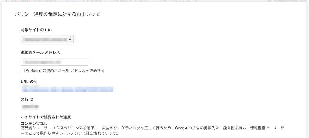 AdSense of Seesaa_2014-10-04_17_34_39