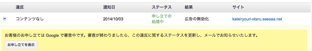 AdSense of Seesaa_2014-10-05_10_47_58