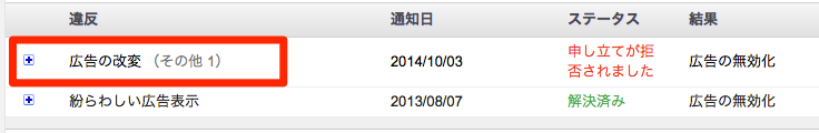 AdSense of Seesaa_2014-10-06_14_49_18