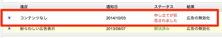 AdSense of Seesaa_2014-10-07_11_38_59