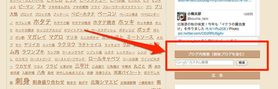 AdSense of Seesaa_2014-10-07_12_30_49