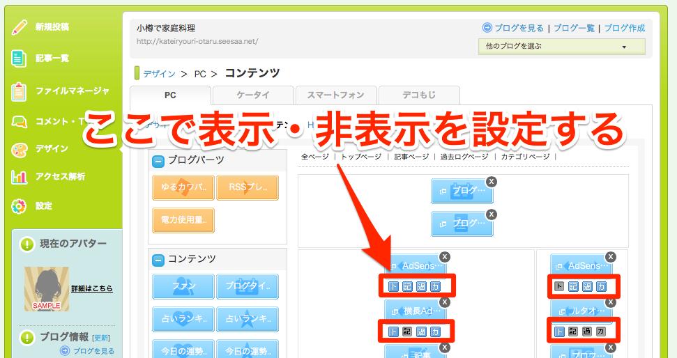 AdSense of Seesaa_2014-10-07_18_18_33