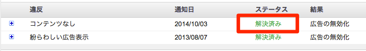 AdSense of Seesaa_2014-10-08_18_18_38