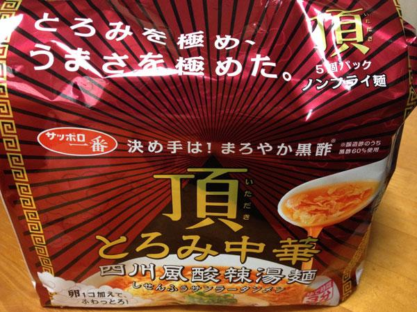 「サッポロ一番 頂 とろみ中華 四川風酸辣湯麺」を食べてみたら、確かにスープに酸味と辛味が効いてます