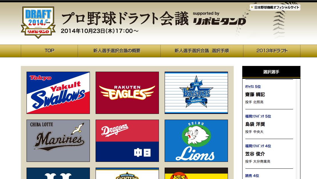 地元・小樽北照高校の斎藤投手がオリックスに5位指名(2014年プロ野球ドラフト会議)