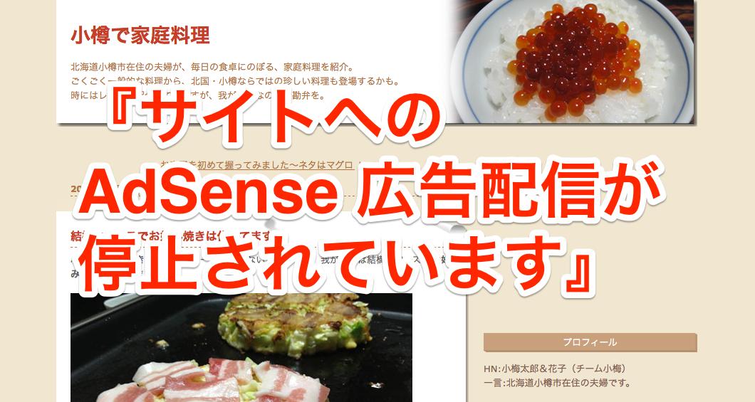 Seesaaブログに「サイトへの AdSense 広告配信が停止されています」というポリシー違反を知らせるメールがきてしまった【再審査通過までの道のり】