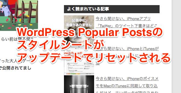 今さら聞けない、人気記事一覧を表示するプラグイン「WordPress Popular Posts」のスタイルシートの変更がアップデートのたびにリセットされないようにするにはどうするの?