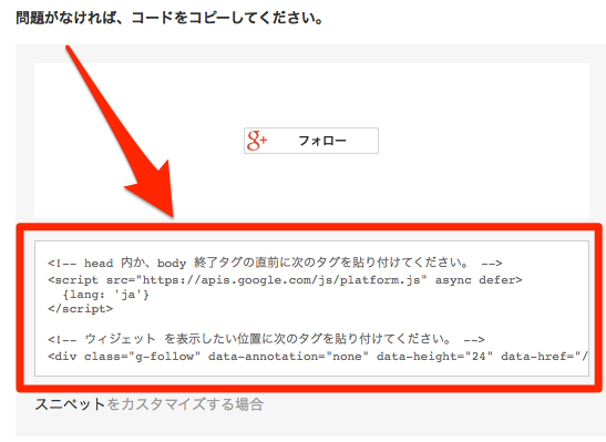 Google+ Follow Button_2014-11-13_12_20_52t