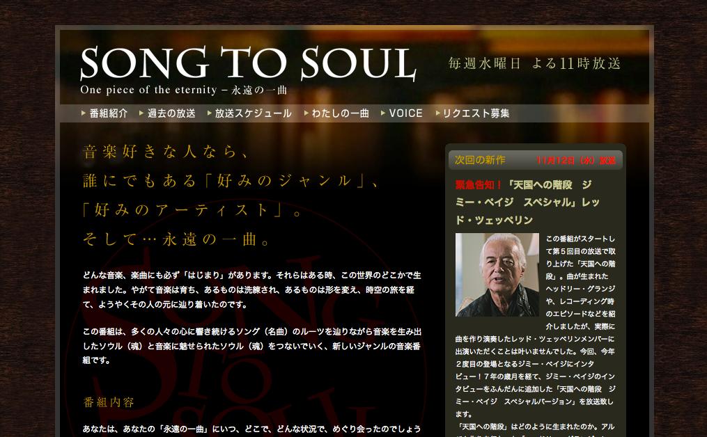 BS-TBSの番組「SONG TO SOUL〜永遠の一曲〜」にて「レッド・ツェッペリン 天国への階段 ジミー・ペイジ スペシャル」が2014年11月12日(水)に放送