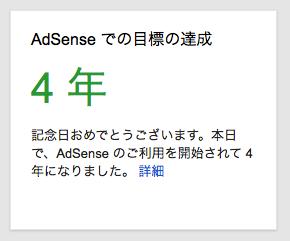 adsense_2014-10-29_18_54_54