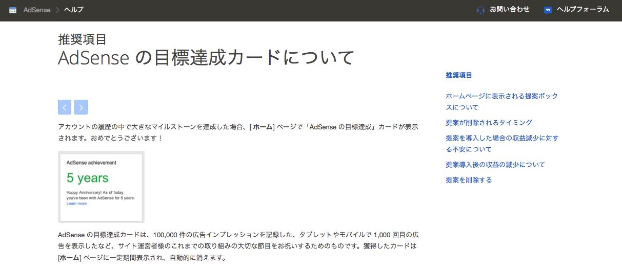 adsense_2014-10-29_18_55_31