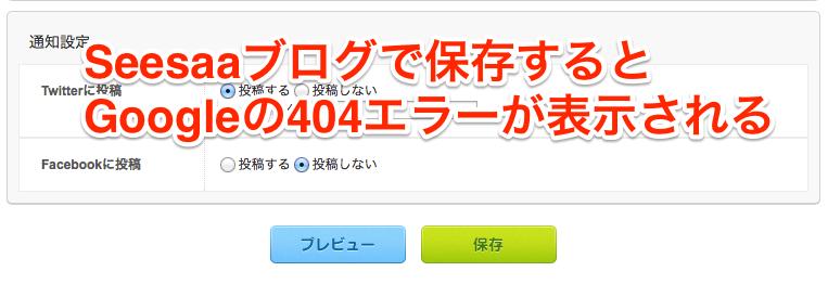 seesaa_google_404_2014-11-04_19_04_22