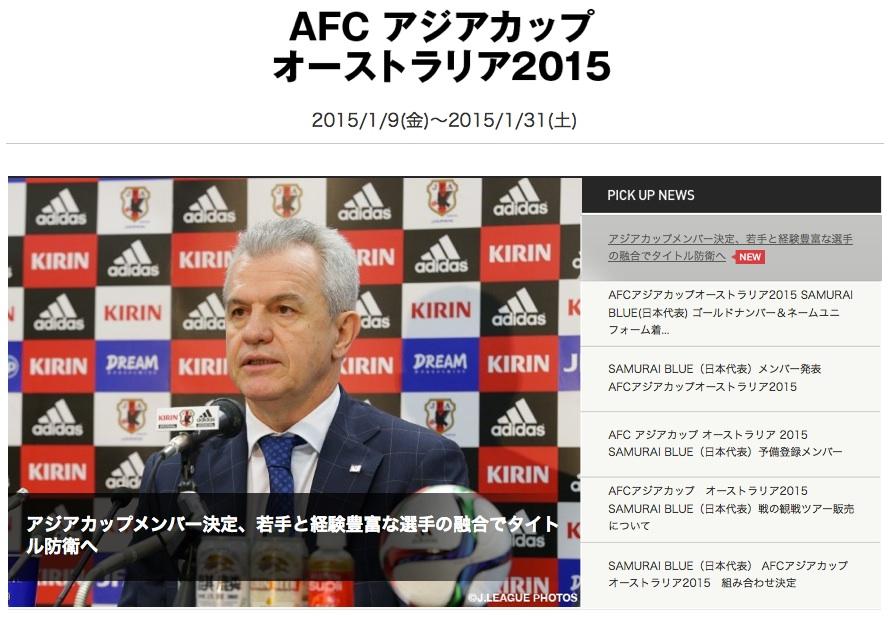 サッカー日本代表、AFCアジアカップに臨むメンバー23人が発表されました