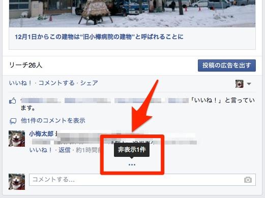 今さら聞けない、FacebookページのコメントがiPhoneでグレーに表示されてるんですが【未検証・追記あり】