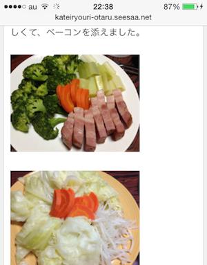 今さら聞けない、Seesaaブログのスマートフォン表示(使用しているのはiPhone)の画像サイズが小さいんですが