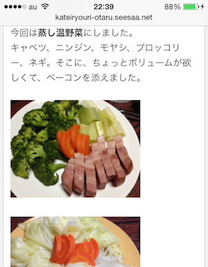 Seesaa_2014-12-26_22_39_21