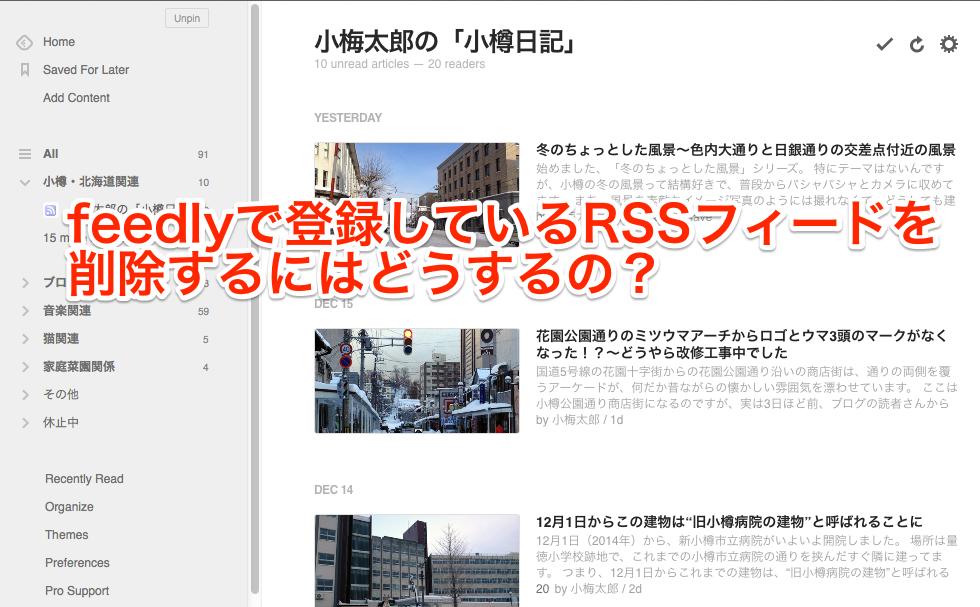 今さら聞けない、feedlyで登録しているRSSフィードを削除するにはどうするの?