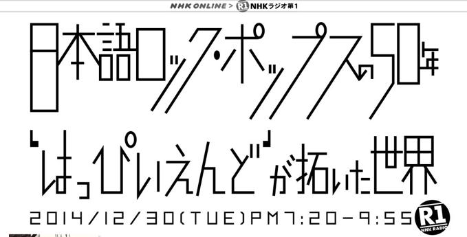 happyend_2014-12-28_13_48_06