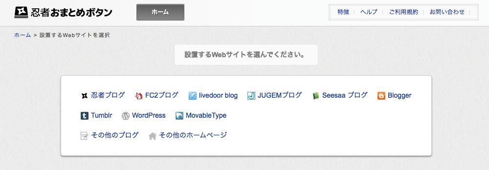 ninjaomatome_2014-12-11_18_19_06