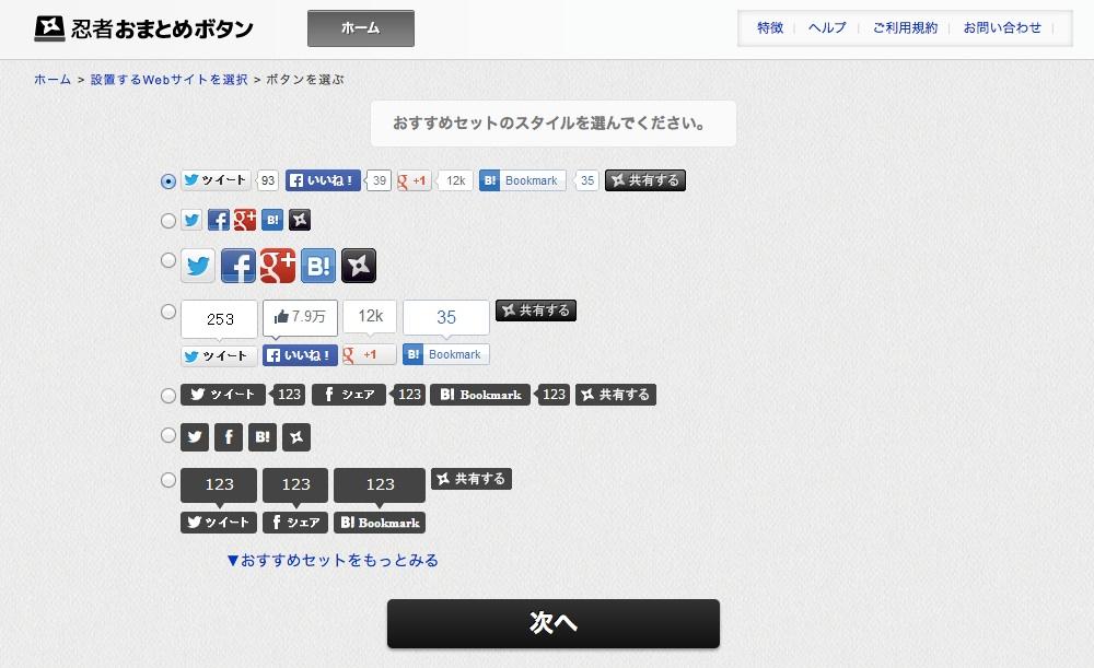 ninjaomatome_2014-12-11_18_19_35