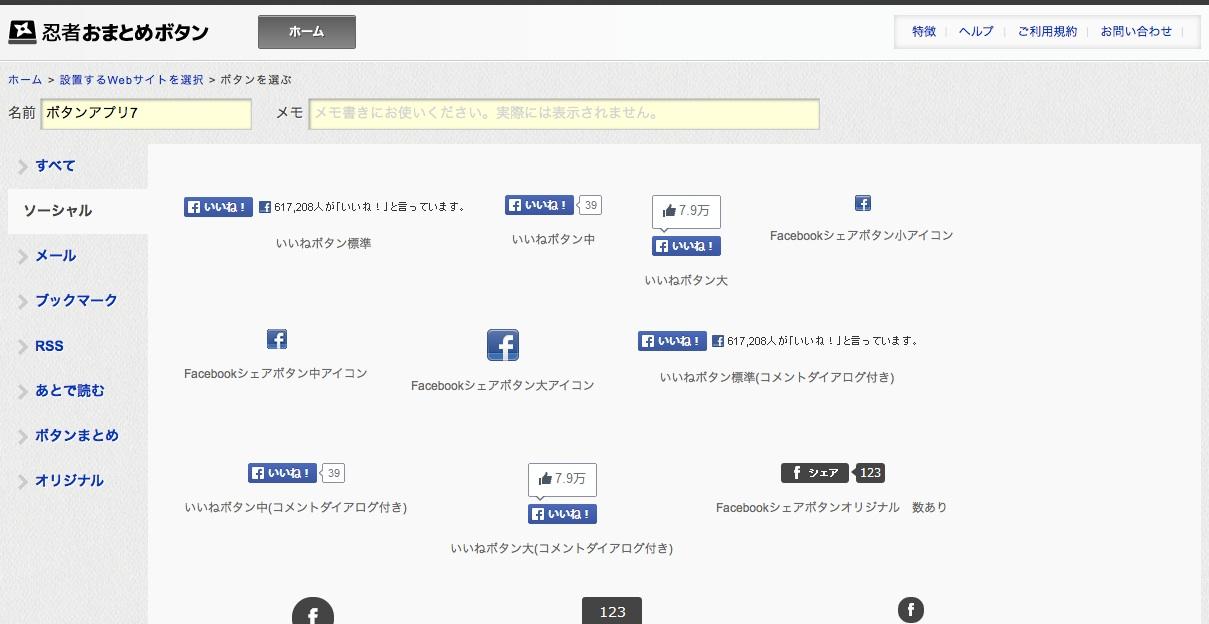 ninjaomatome_2014-12-11_18_29_18