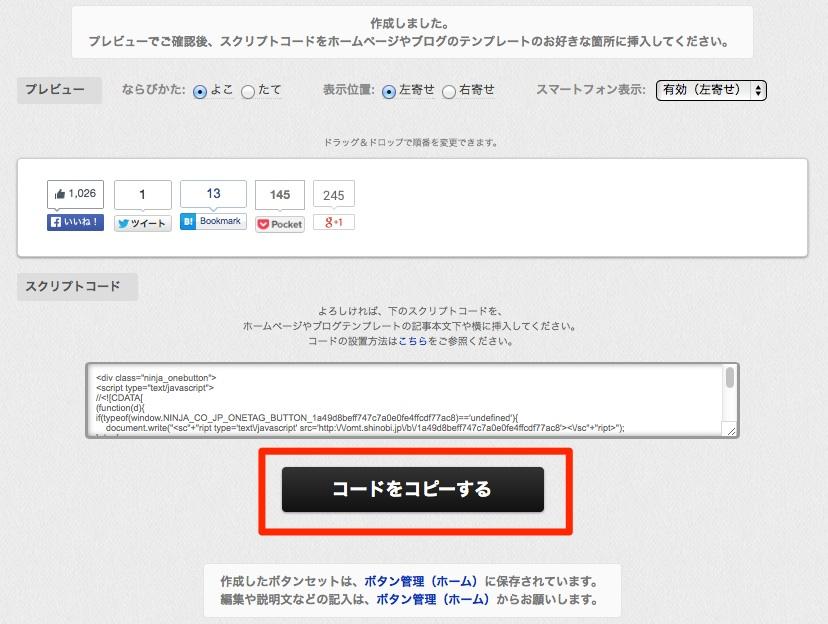 ninjaomatome_2014-12-11_18_40_25
