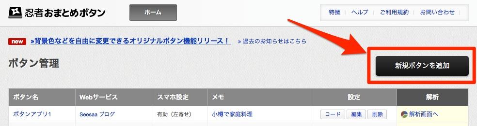 ninjaomatome_2014-12-11_21_15_17