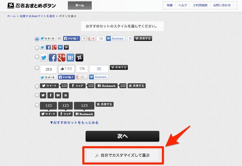ninjaomatome_2014-12-11_21_28_48