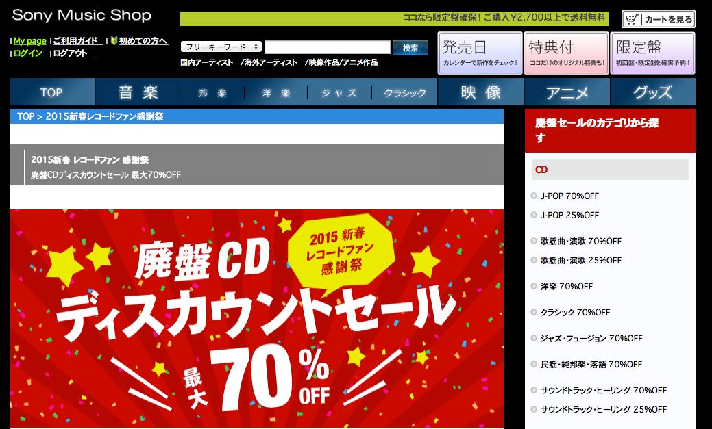 日本レコード協会の「廃盤CDディスカウントセール」開催中〜最大70%OFF